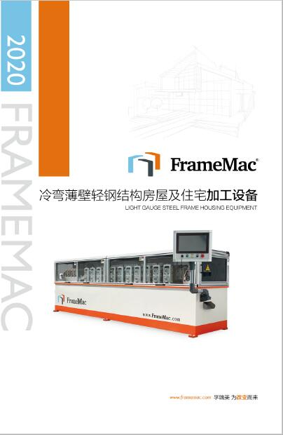 2021 FrameMac Catalogue